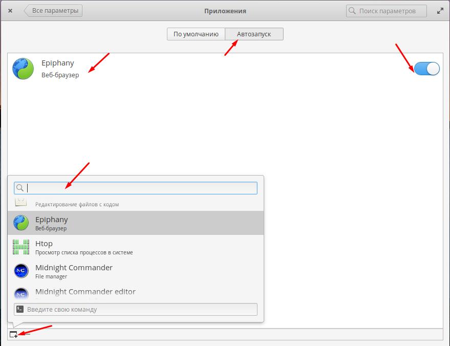Elementary OS автозапуск программ