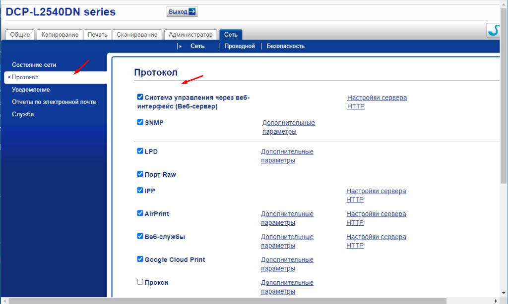 МФУ Brother DCP-L2540DN как отключить веб интерфейс