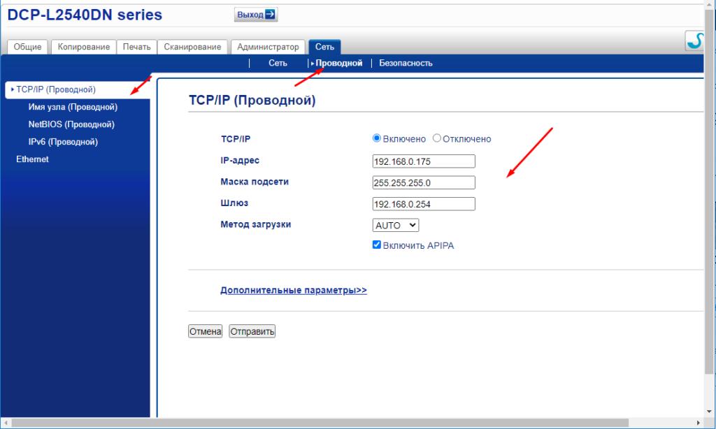 МФУ Brother DCP-L2540DN настройка IP адреса