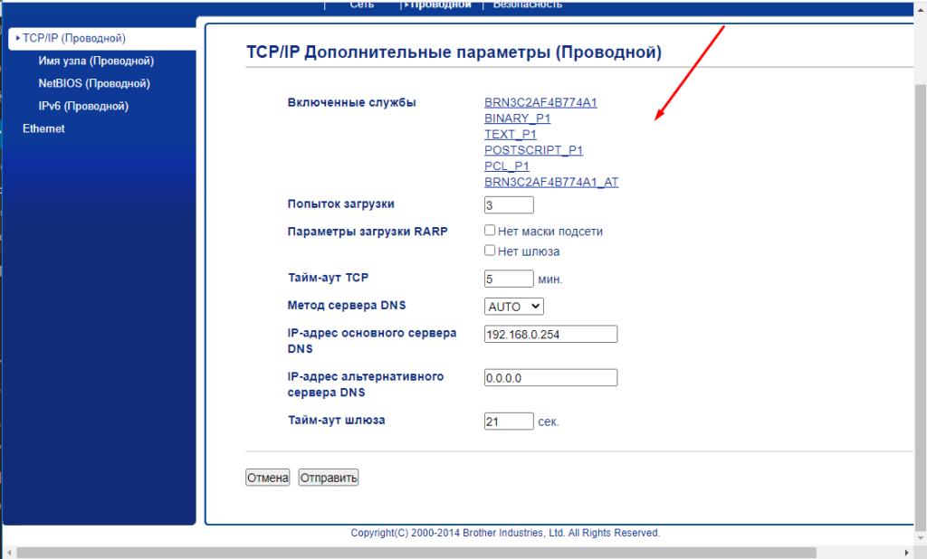 МФУ Brother DCP-L2540DN дополнительные параметры сети