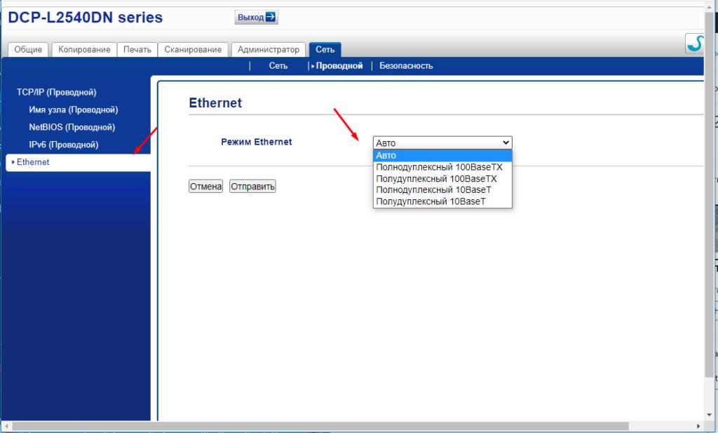 МФУ Brother DCP-L2540DN режим работы Ethernet