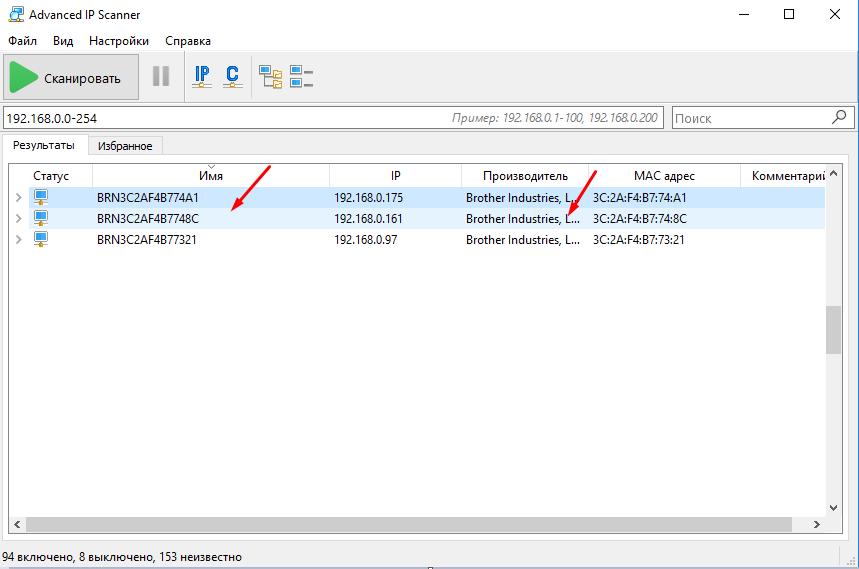 Как найти в сети МФУ Brother DCP-L2540DN