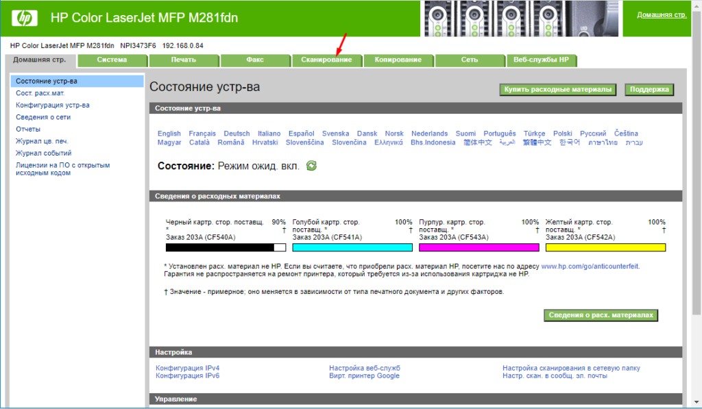 HP MFP M281fdn сканирование в папку