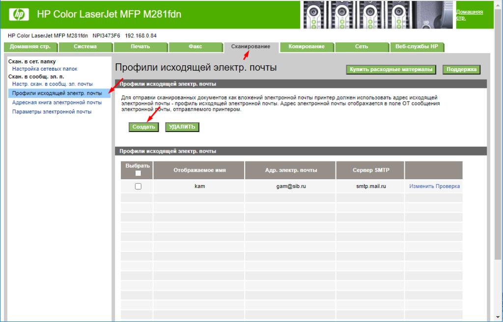 МФУ HP Color LaserJet Pro MFP M281fdn сканирование