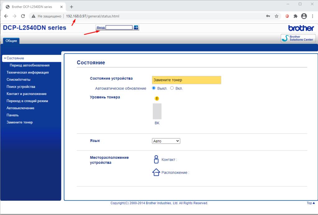 МФУ Brother DCP-L2540DN как зайти в веб интерфейс