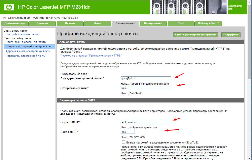 МФУ HP Color LaserJet Pro MFP M281fdn настройка профиля исходящей почты