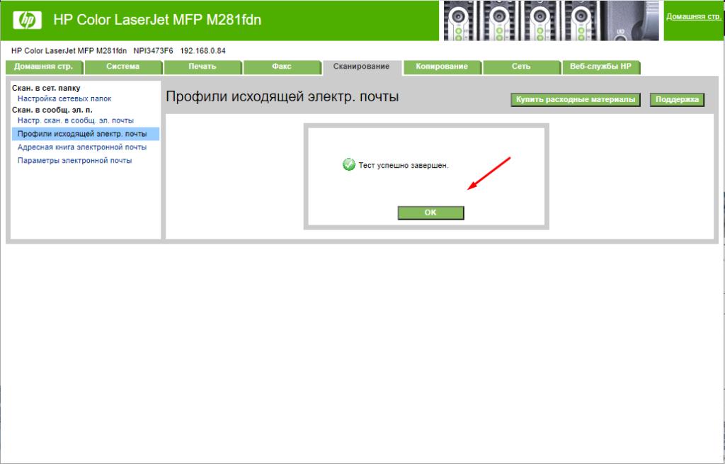 МФУ HP Color LaserJet Pro MFP M281fdn проверка профиля исходящей электронной почты
