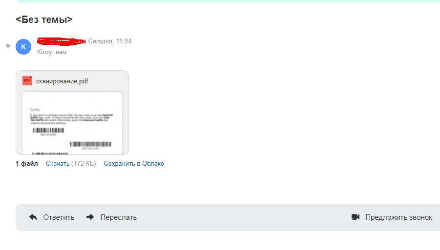 Как настроить сканирование на электронную почту
