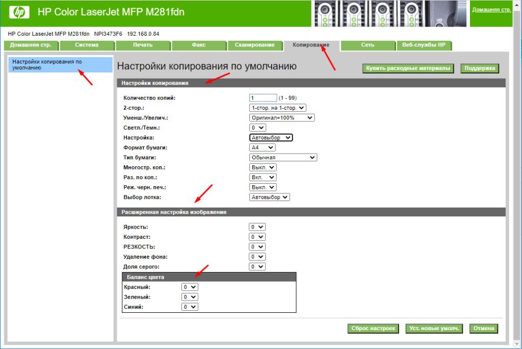 HP MFP M281fdn копирование