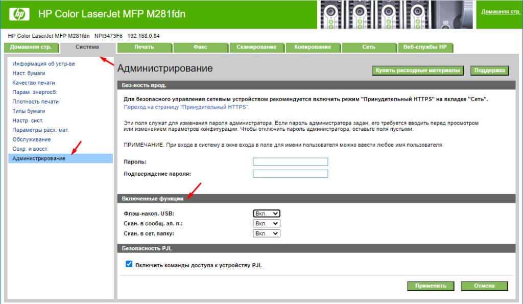 HP M281fdn отключение функций
