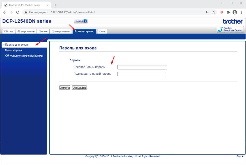 МФУ Brother DCP-L2540DN как поменять пароль администратора