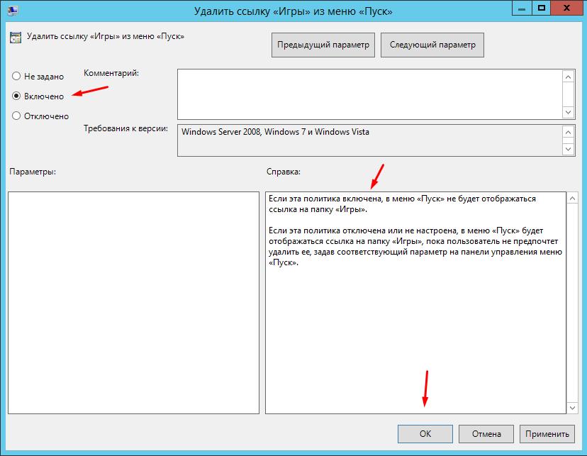 Как удалить Игры из пуска  Windows