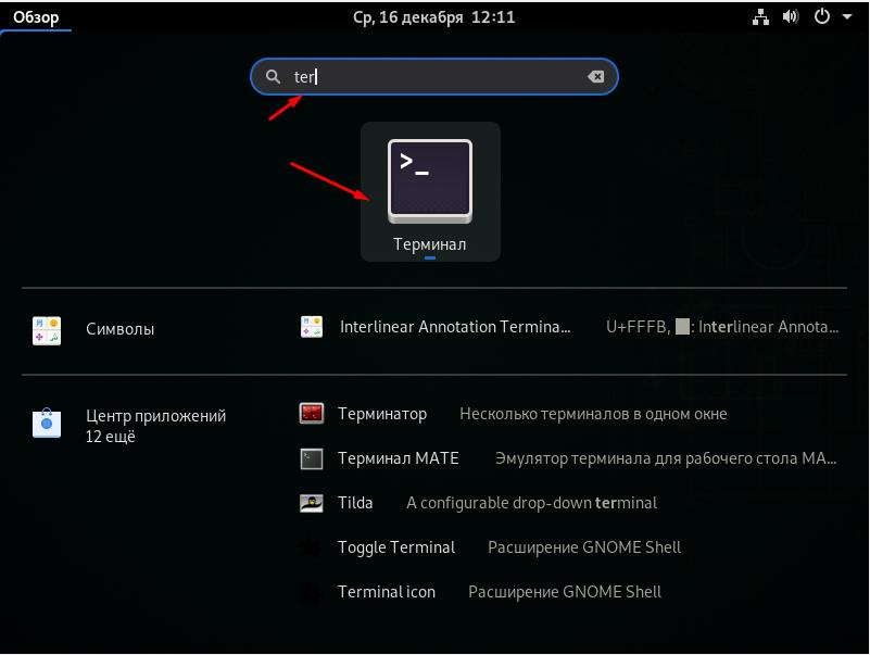 openSUSE 15.2 как запустить терминал