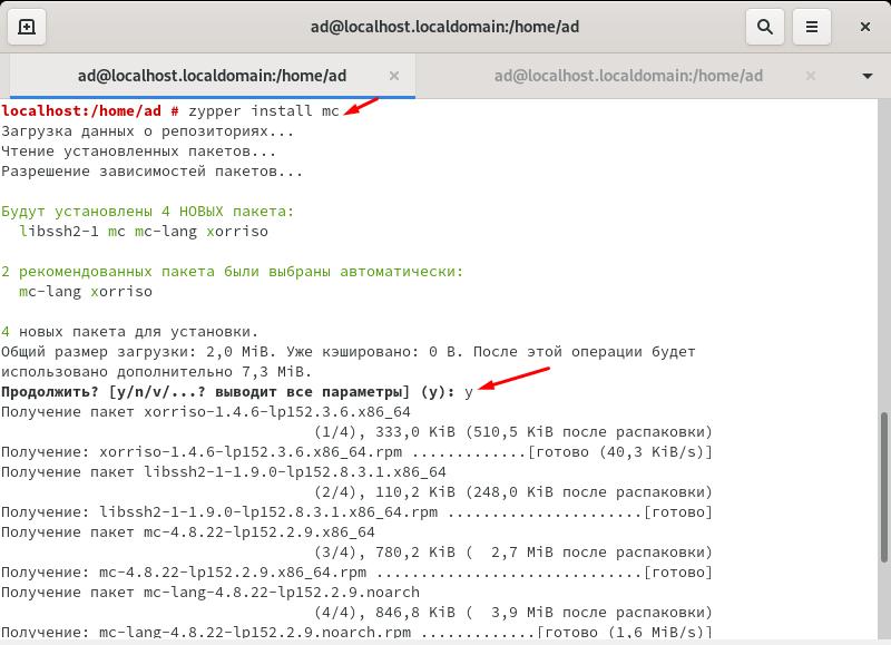 openSUSE 15.2 как установить mc