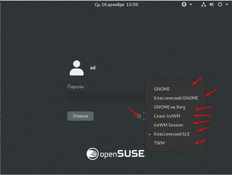 Как поменять графическую оболочку openSUSE 15.2 Leap