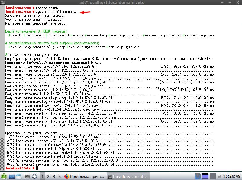openSUSE 15.2 Leap установка remmina