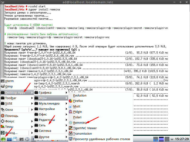 openSUSE 15.2 Leap как запустить remmina