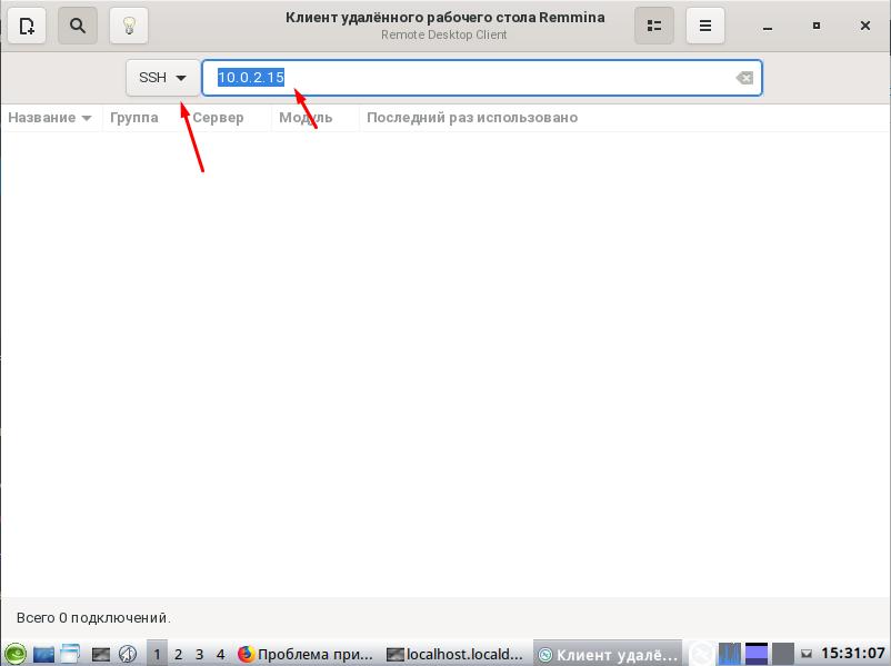 openSUSE удаленное подключение