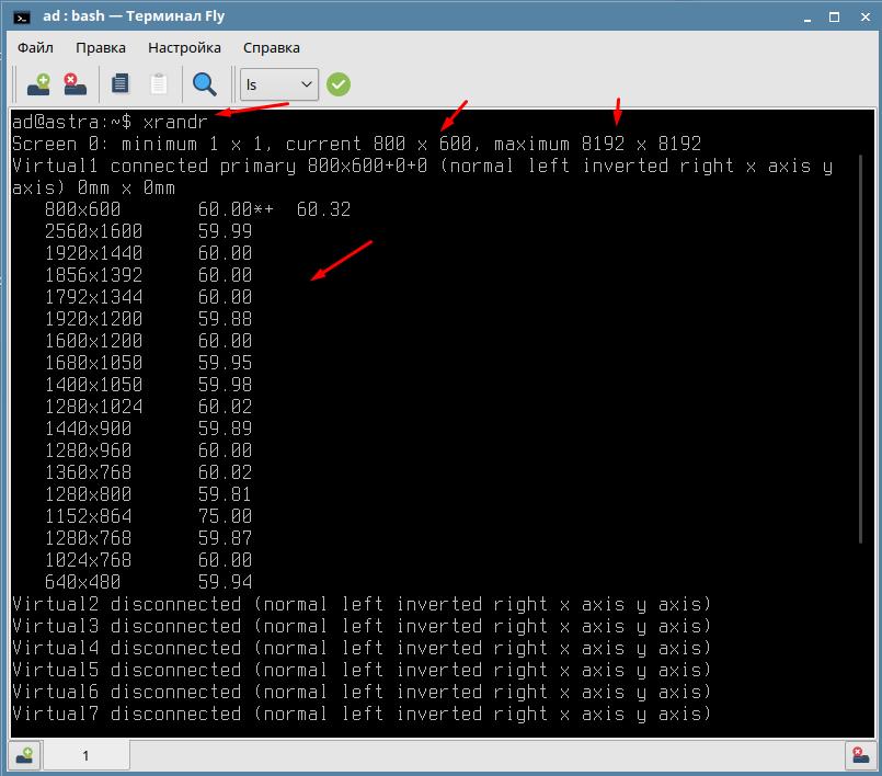 Как поменять разрешение экрана в Astra linux