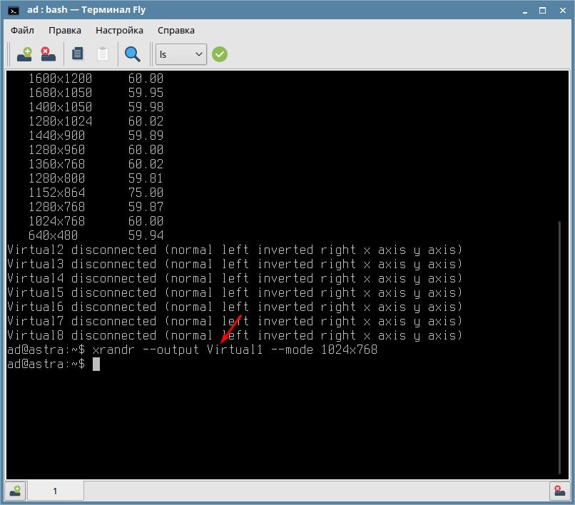 Astra linux как изменить разрешение экрана