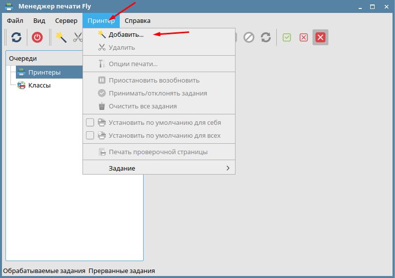 Astra Linux как добавить принтер