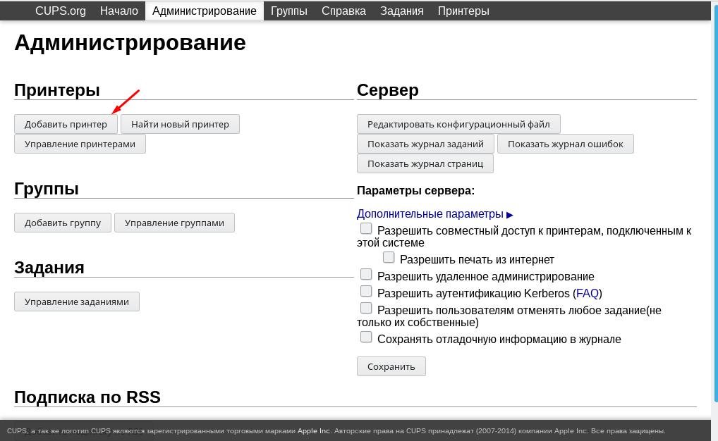 Astra Linux добавление принтера через веб интерфейс