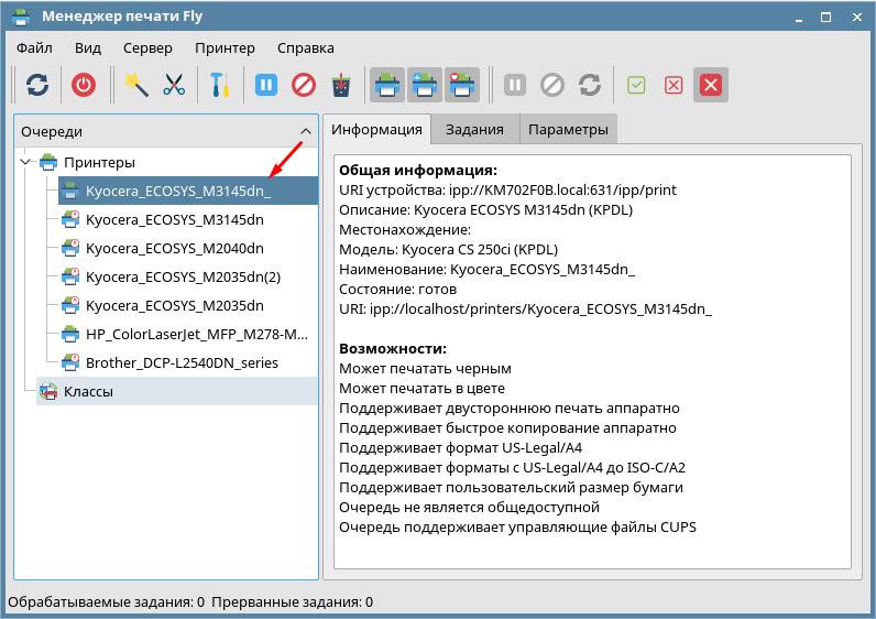 Astra Linux управление принтерами