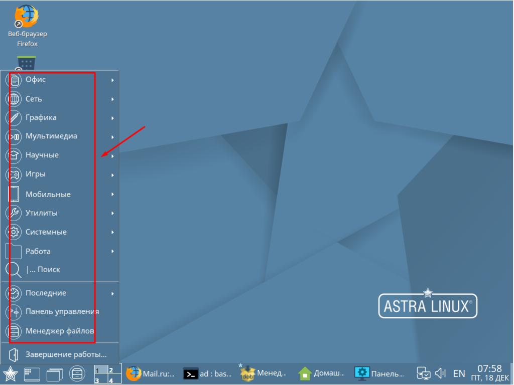 Astra Linux как изменить пуск