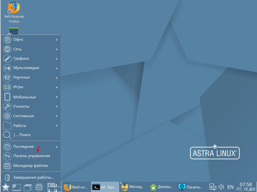 Astra Linux как открыть панель управления