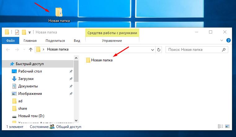 Как изменить цвет папок в Windows