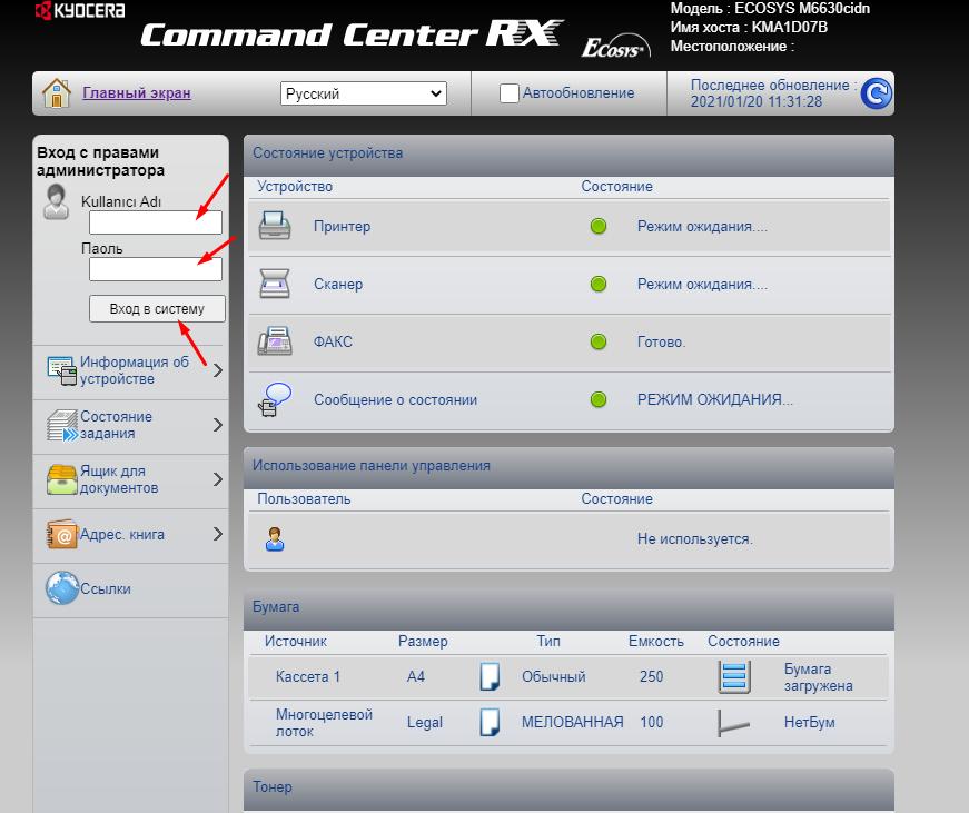 Как открыть веб интерфейс МФУ Kyocera ECOSYS M6630cidn