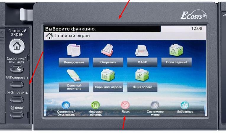 Панель управления Kyocera ECOSYS M6630cidn