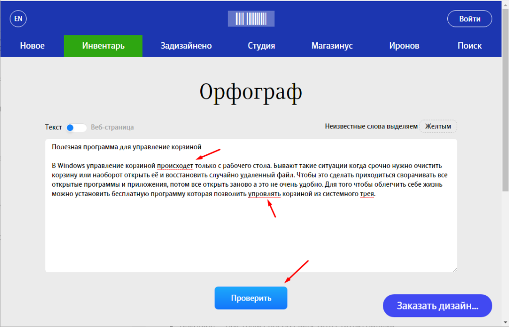 Как проверить текст на ошибки онлайн