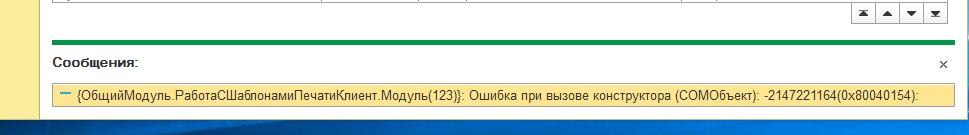Ошибка при вызове конструктора (COMOбъект) класс не зарегистрирован