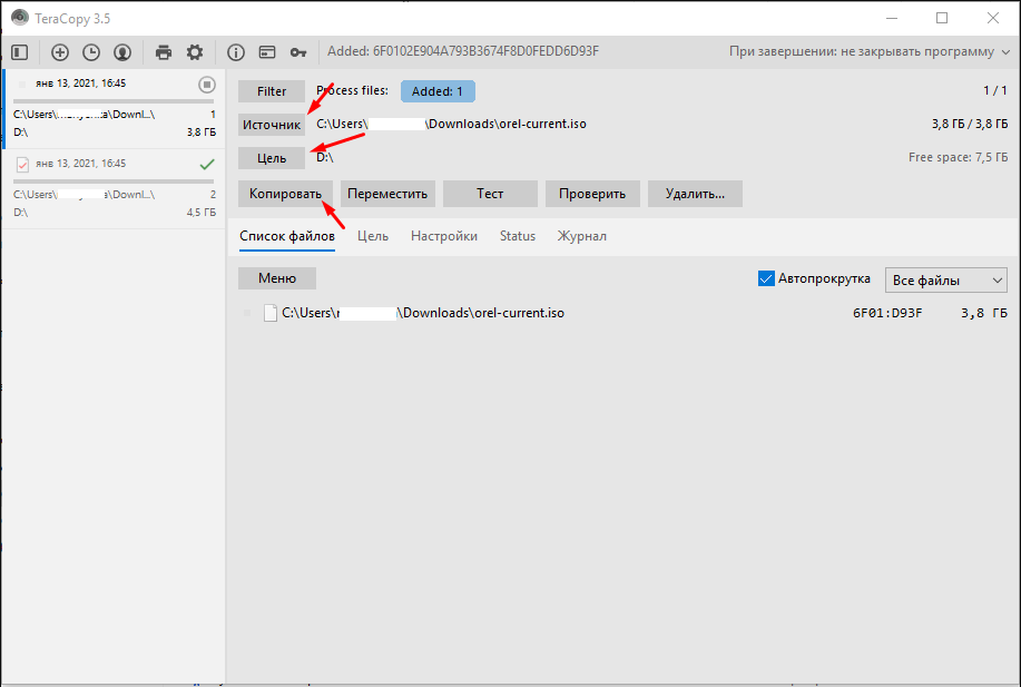 Как быстро скопировать файлы большого объема
