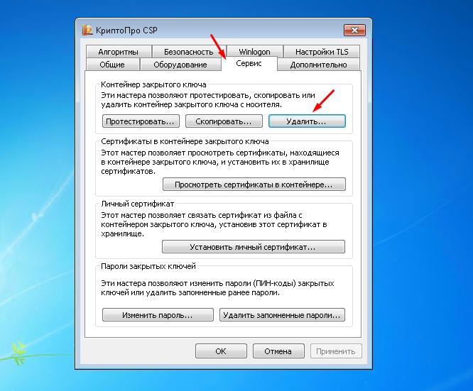 Как удалить сертификат с компьютера