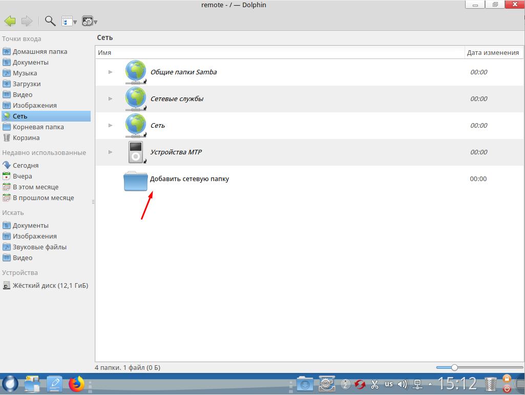 ROSA Desktop Fresh R11 как подключить сетевую папку
