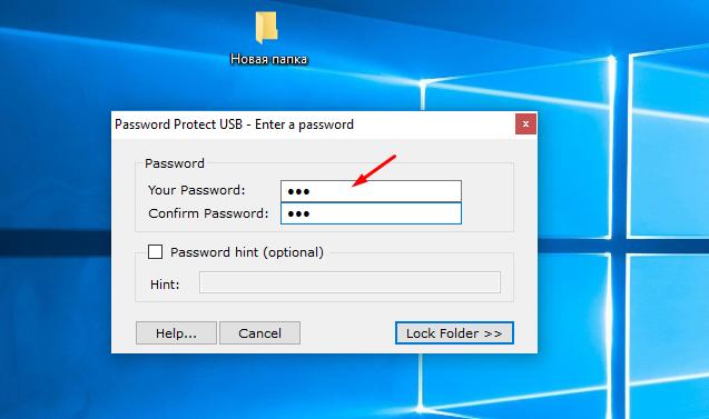 Как установить пароль на папку в Windows