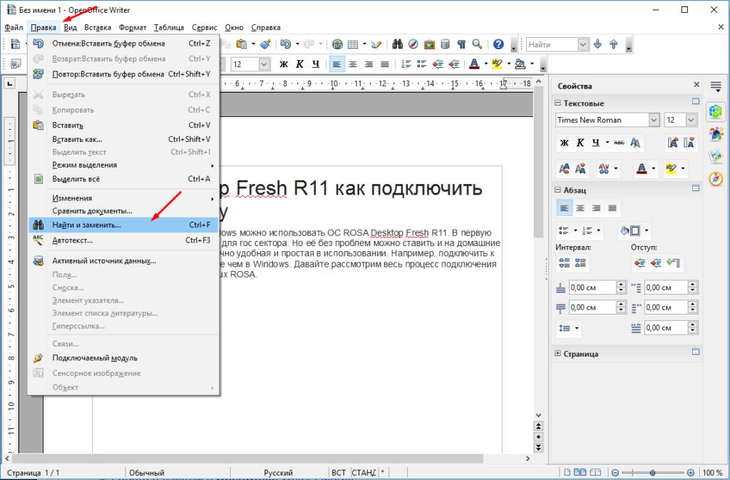 Как найти и заменить слово в OpenOffice