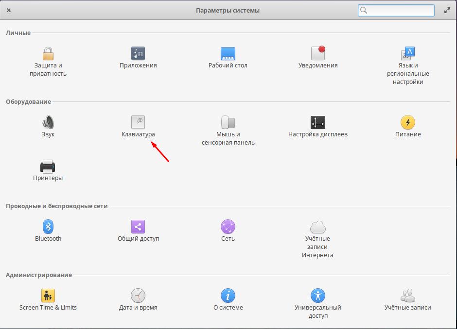 Настройка клавиатуры в Elementary OS