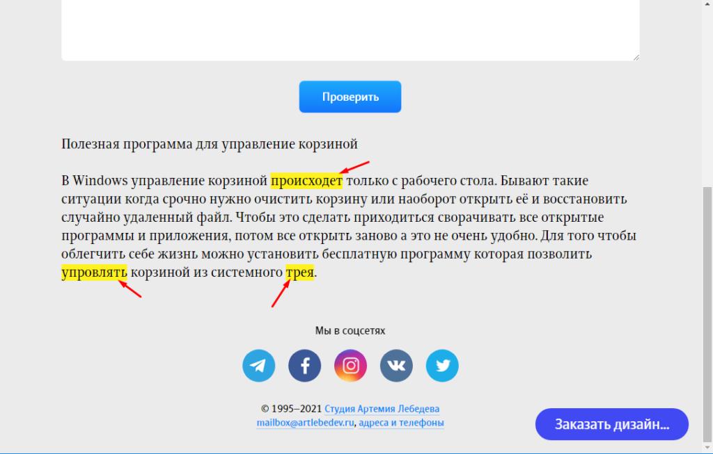 Поиск ошибок в тексте онлайн
