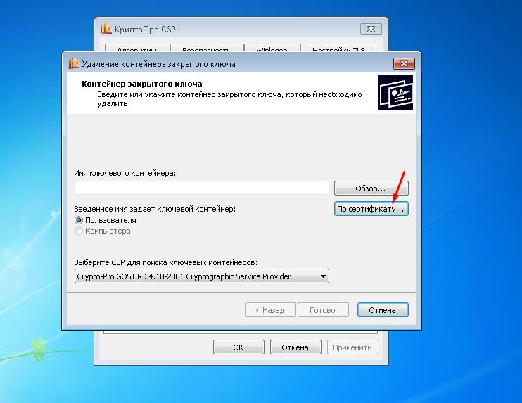 Как удалить старые сертификат из реестра с помощью КриптоПРО