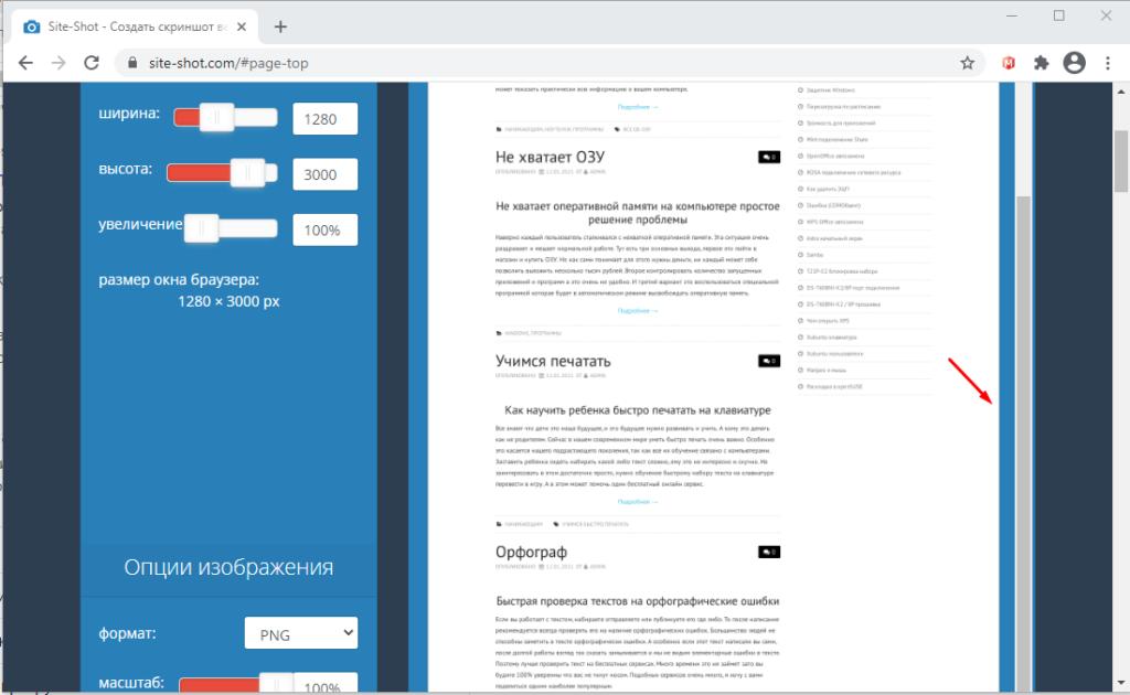 Как сделать полный скриншот веб-страницы
