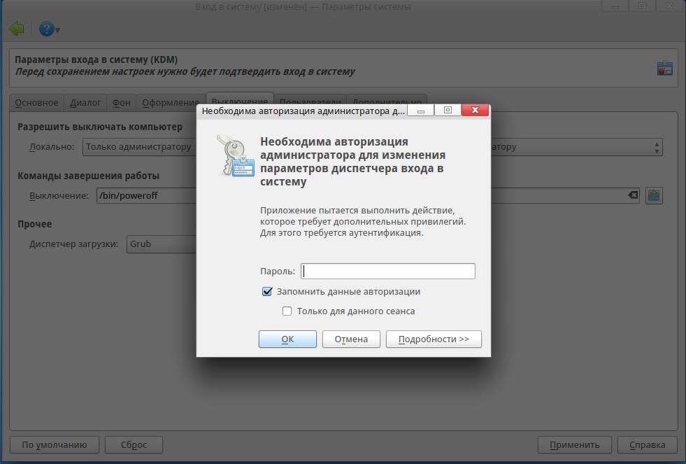 ROSA Desktop Fresh R11 запрещаем выключать компьютер