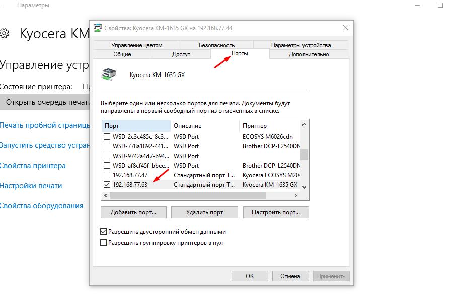 Как узнать  ip МФУ Kyocera ECOSYS M6630cidn