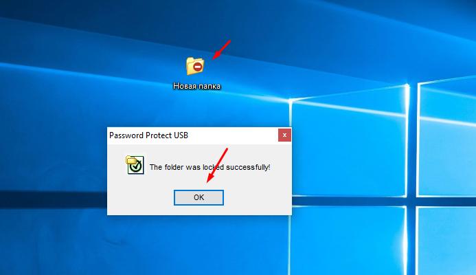 Как закрыть доступ к папке паролем