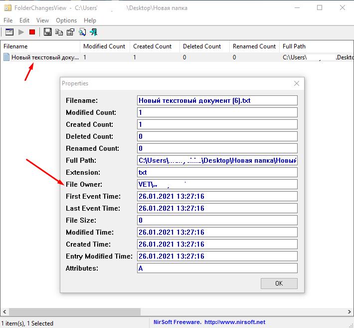 Как узнать кто когда и какие файлы и папки изменял