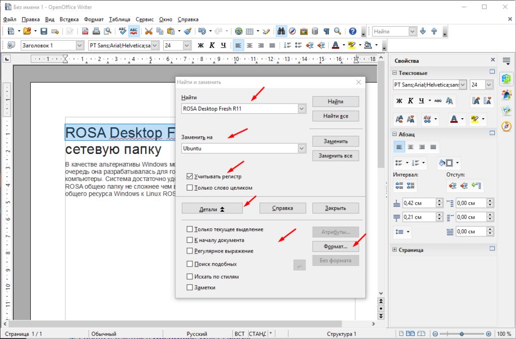 Найти и заменить OpenOffice