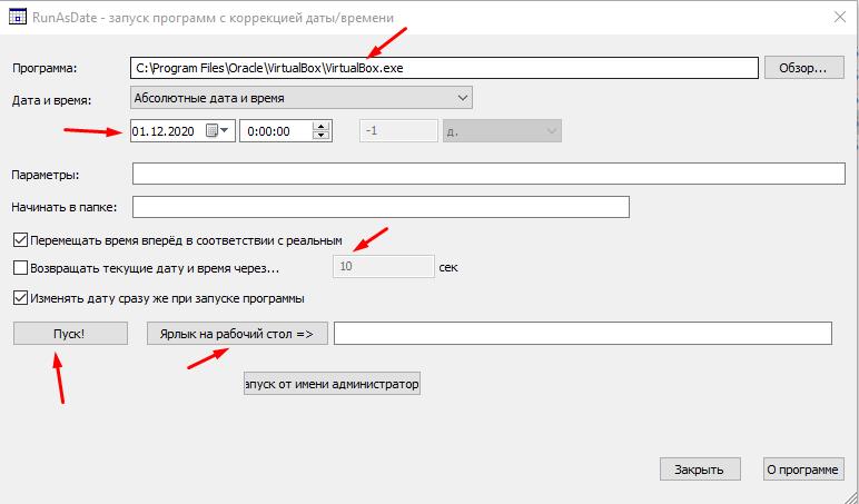 Как запустить программу с другой датой и временем