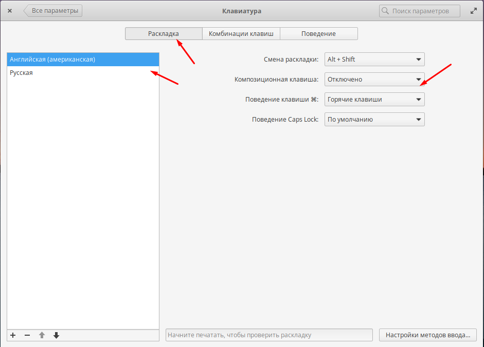 Как изменить раскладку и настроить горячие клавиши в Elementary OS